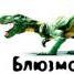 Блюзмобиль - Беларусь - последнее сообщение от Блюзмобиль Гомель